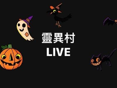 羅泳嫻 靈異村 Live
