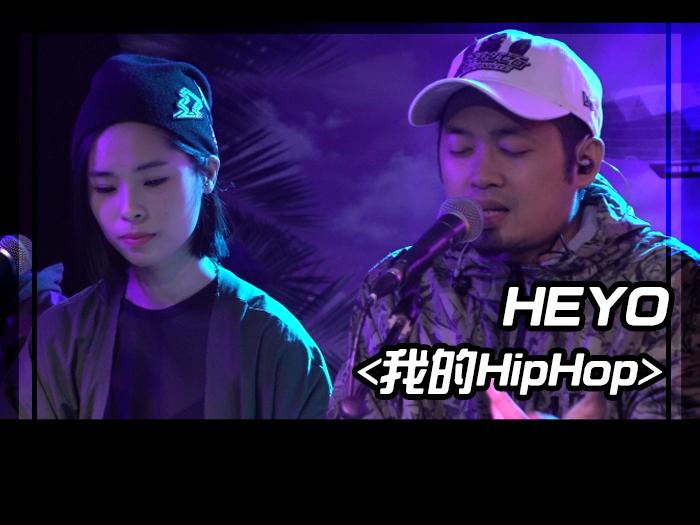 HEYO <我的HipHop>