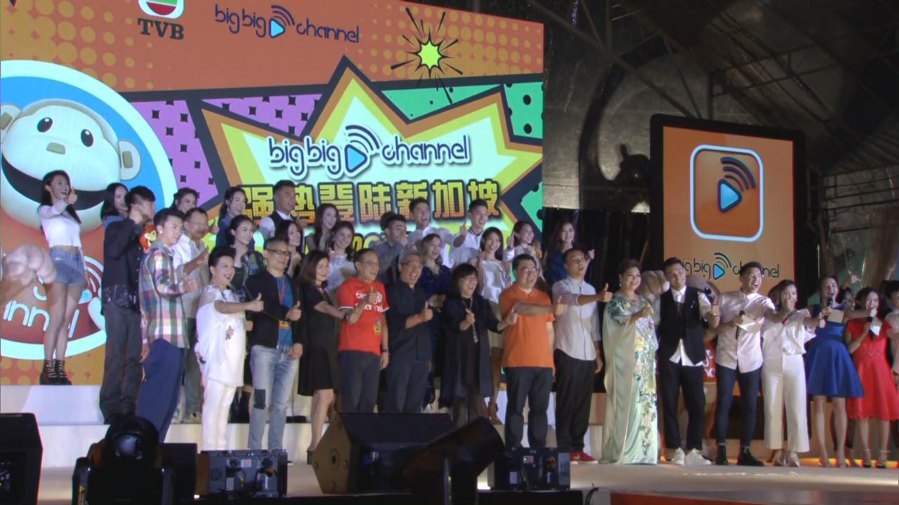 bigbigchannel強勢登陸新加坡 眾藝人歌手齊出席宣傳活動