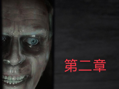 羅永健玩恐怖遊戲慎入-修道院pt.2