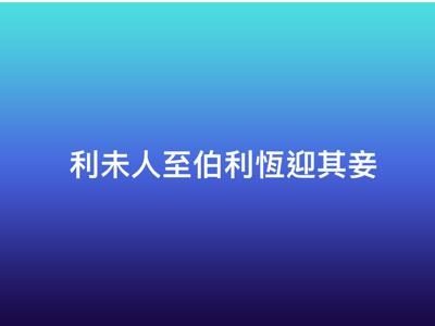潘冠霖讀經:士師記19章 14-3-2018