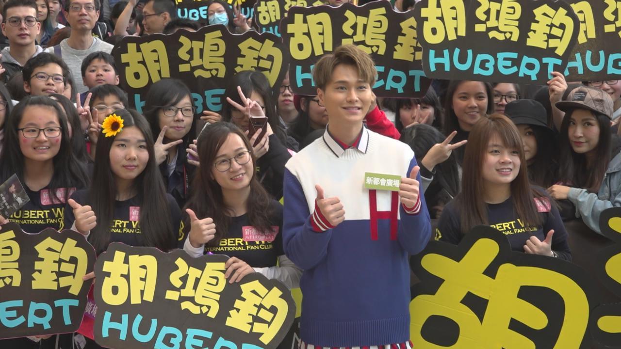 (國語)胡鴻鈞舉行簽唱會大派福利 首次獻唱新歌送粉絲