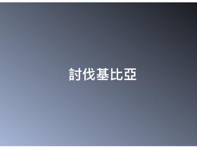 潘冠霖讀經:士師記20章 2018-03-14
