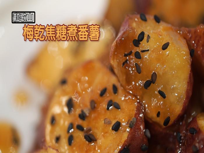 Esther Au 松露女皇_和歌山梅乾焦糖煮番薯