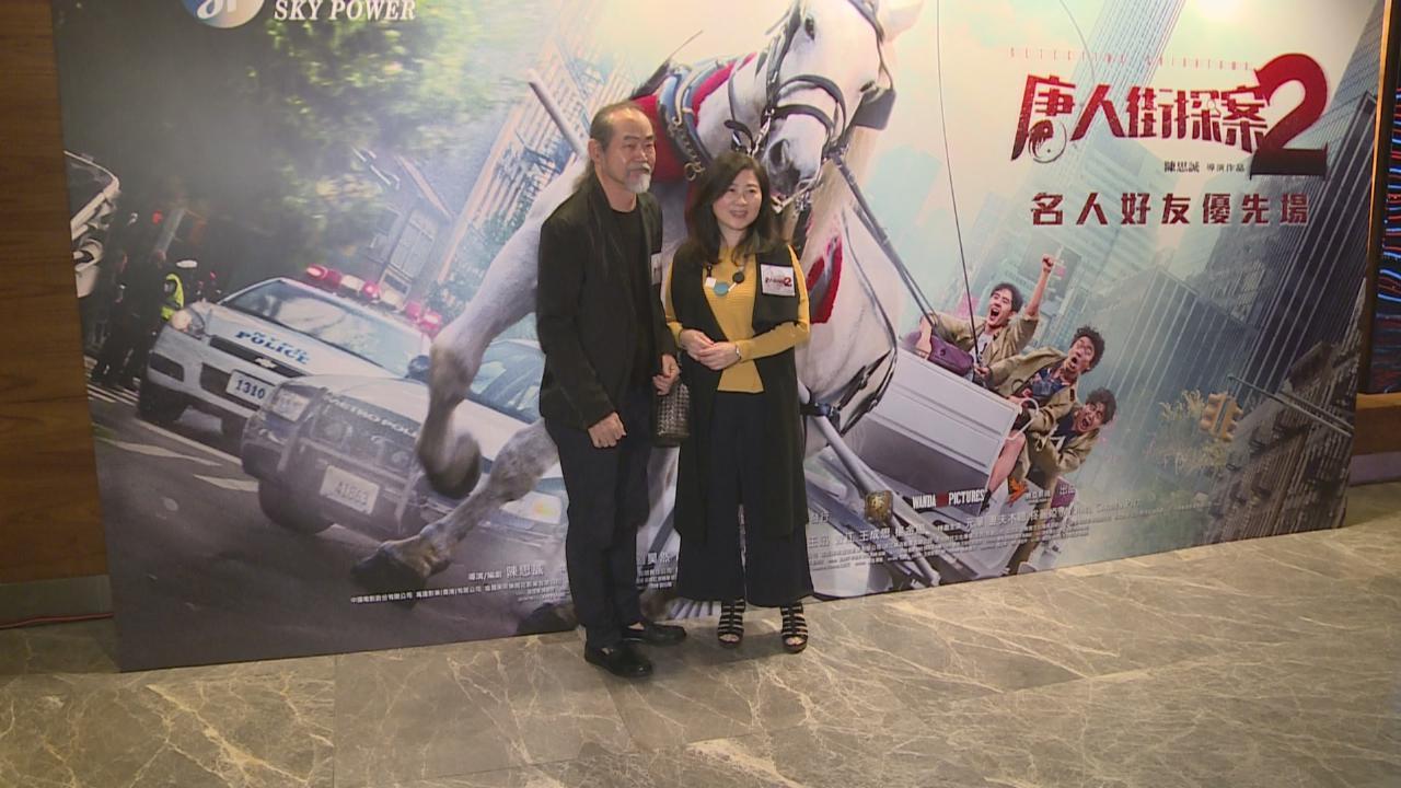 (國語)出席電影優先場活動 元華讚王寶強功夫了得