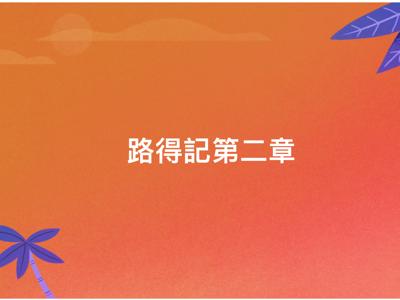 潘冠霖讀經:路得記2018-03-17