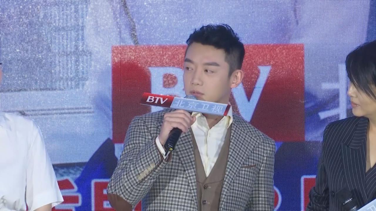 (國語)鄭愷北京出席新劇發布會 再與楊子姍合作默契十足