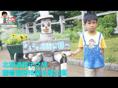 小小豬北海道篇 - 國營瀧野玲蘭丘陵公園