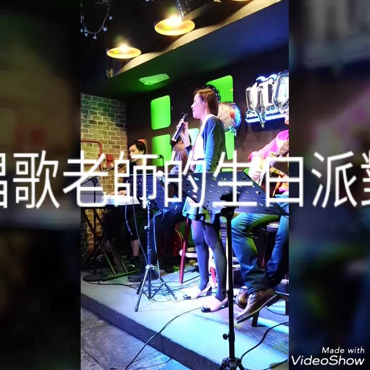 生曰派對唱歌