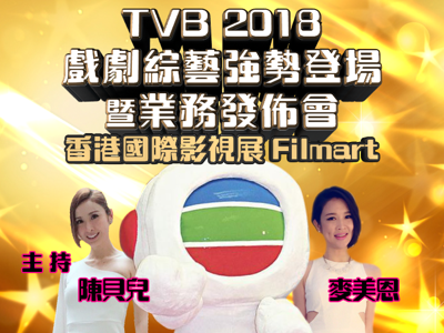 TVB 2018 戲劇綜藝強勢登場 暨業務發佈會 Day 1