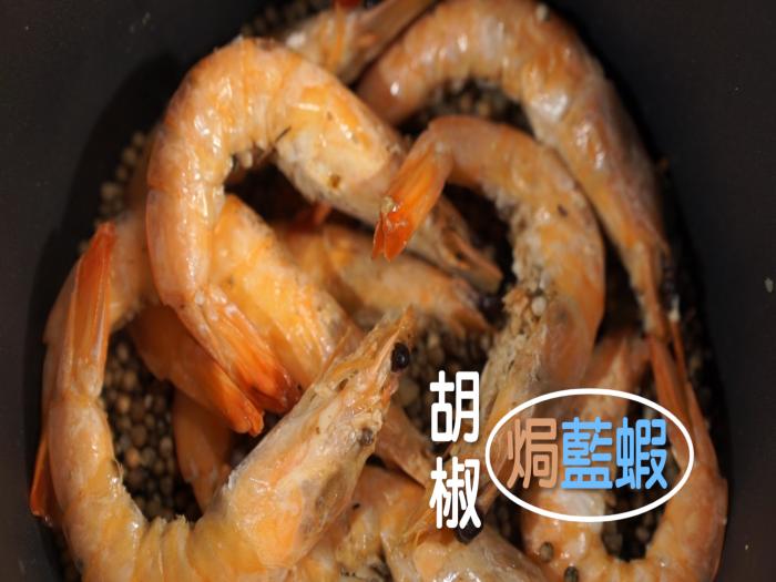 Esther Au 松露女皇_胡椒焗藍蝦