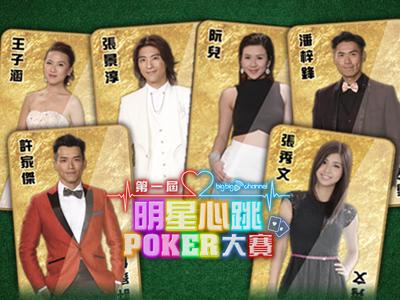 明星心跳Poker 第五集