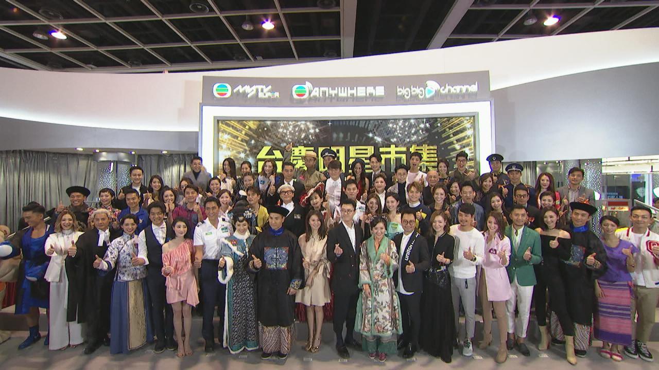 香港國際影視展開幕 TVB總動員強勢列陣推介新內容