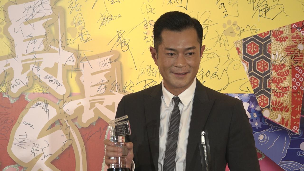 (國語)香港導演會周年晚宴 古天樂再度封影帝