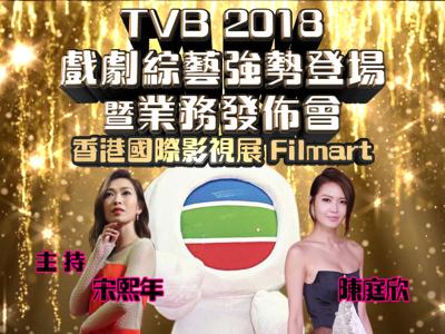 TVB 2018 戲劇綜藝強勢登場 暨業務發佈會 Day 2