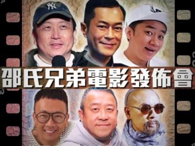 邵氏兄弟電影發佈會