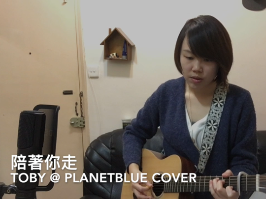 陪著你走 - Toby @planetblue cover