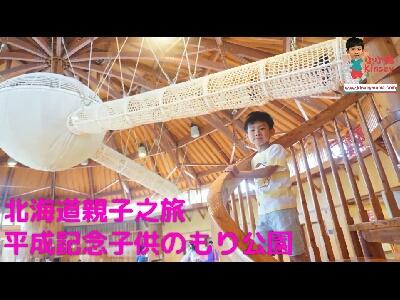 小小豬北海道篇 - 平成記念子供のもり公園