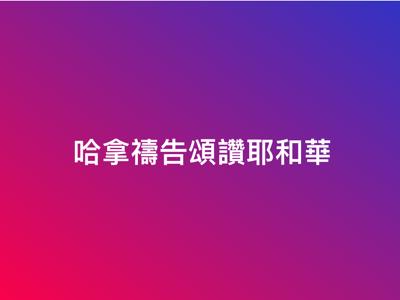 潘冠霖讀經:撒母耳記上第二章 2018-03-21