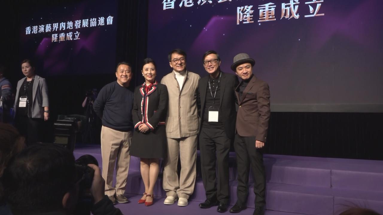 香港演藝界內地發展協進會成立 致力幫助內地工作業界人士