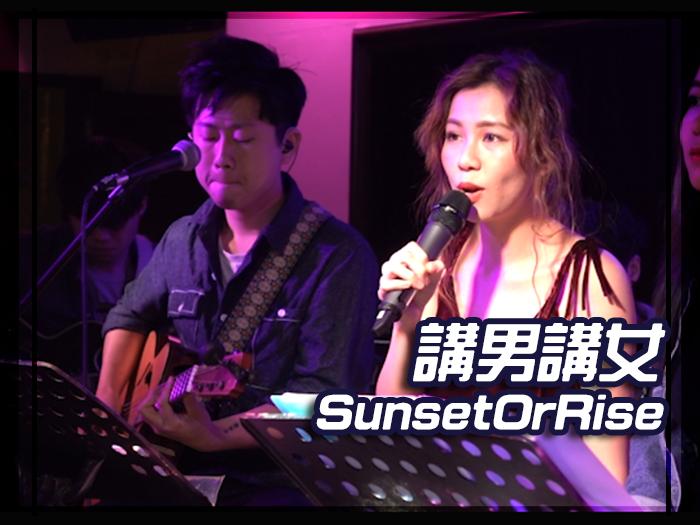 講男講女-SunsetOrRise