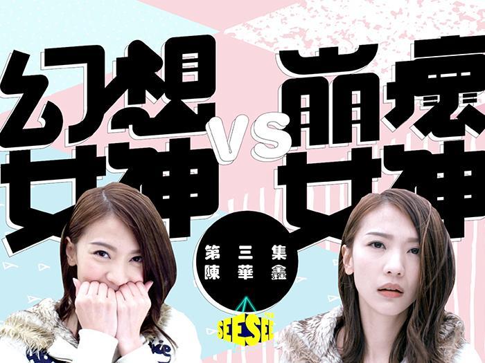 【幻想女神 VS 崩壞女神】總選第三回:陳華鑫