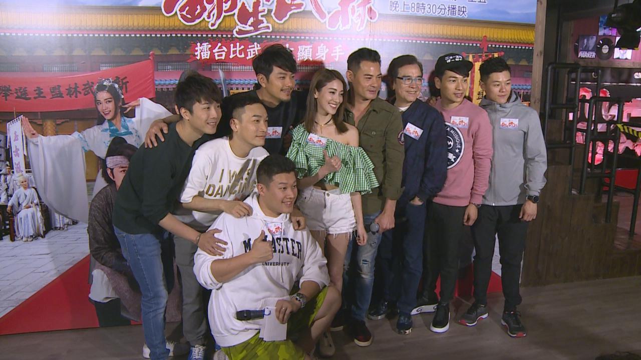 (國語)眾演員現身宣傳翻生武林 蕭正楠獲贈生日蛋糕感驚喜