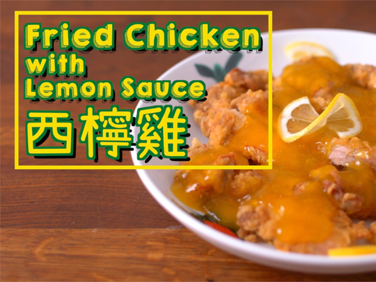 西檸雞 Fried Chicken with Lemon Sauce [by 點cook guide]