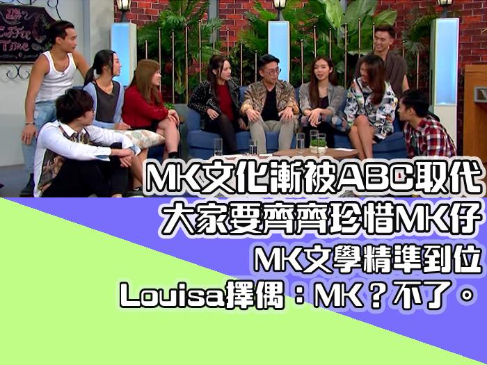 珍惜身邊MK 麥明詩:MK?不了。