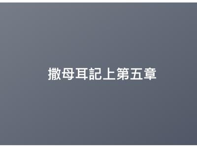 潘冠霖讀經:撒母耳記上 2018-03-24