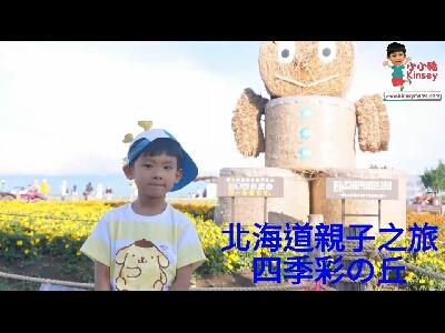 小小豬北海道篇 - 四季彩之丘