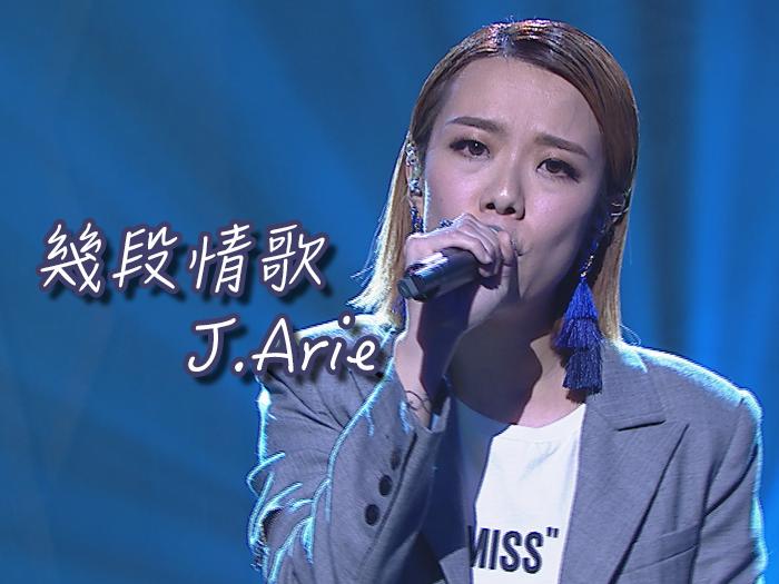 幾段情歌-J.Arie