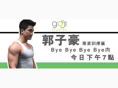 2018-03-26 Goji Studios的直播n郭子豪教大家減走Bye Bye肉