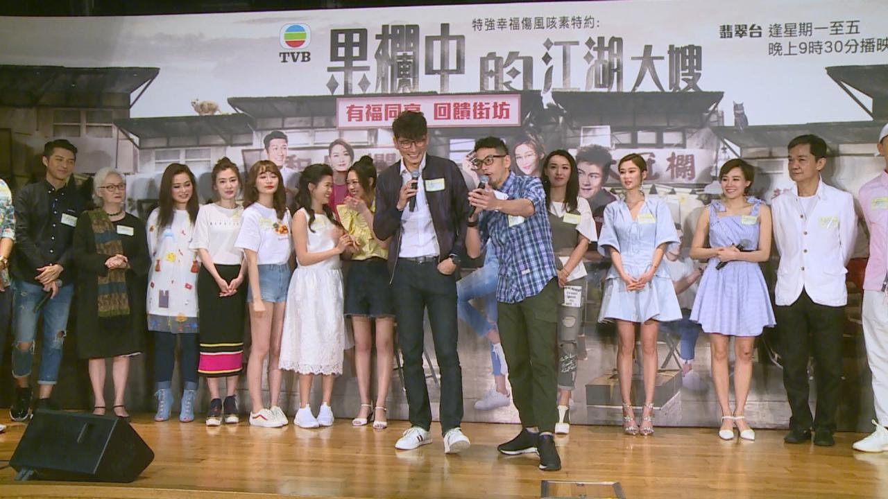 果欄中的江湖大嫂收視好 陳煒笑言考慮再婚