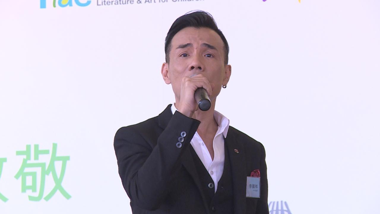 李國祥出席公開活動 以歌曲傳遞正能量