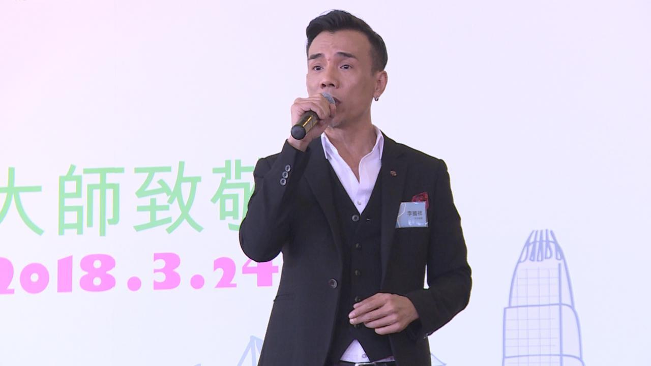 (國語)以歌曲傳遞正能量 李國祥出席公開活動