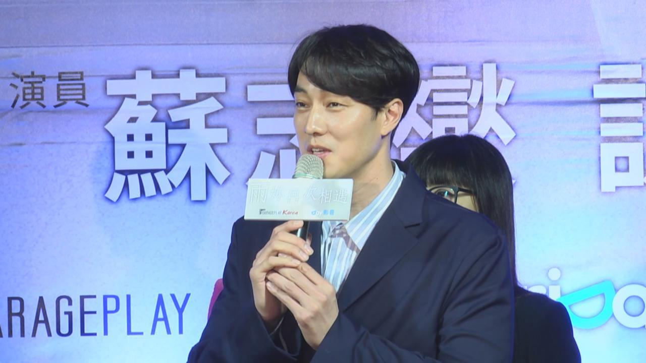 孖導演訪台宣傳新戲 蘇志燮視台灣為第二故鄉