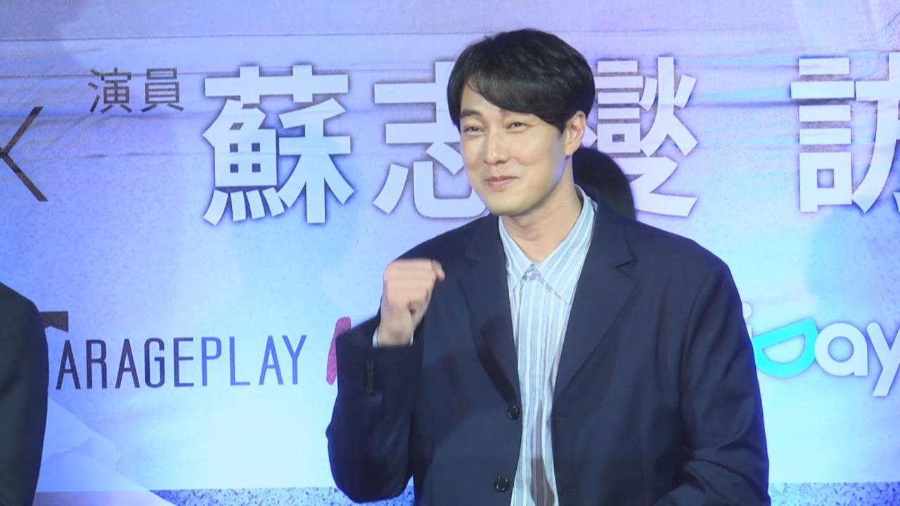 (國語)連同導演訪台宣傳新戲 蘇志燮視台灣為第二故鄉
