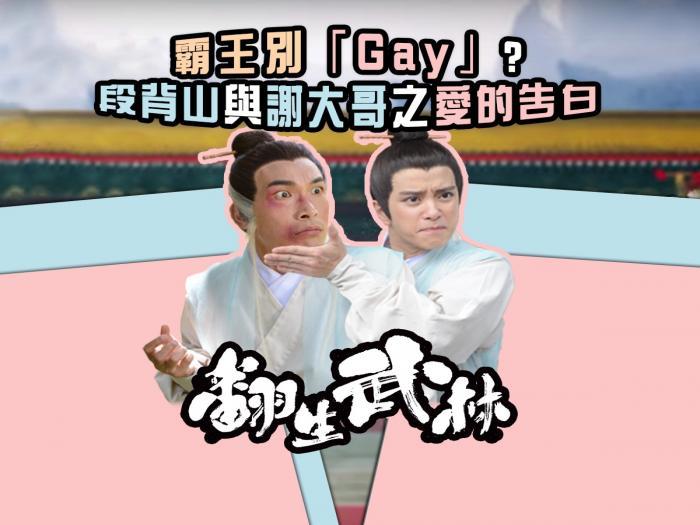 翻生武林 霸王別Gay