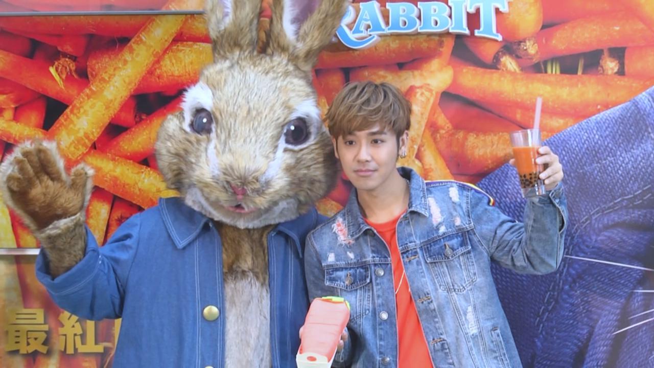 (國語)鼓鼓新作聲演兔子 現場品嚐特色紅蘿蔔特飲