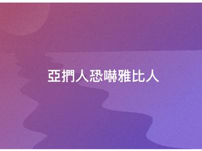 潘冠霖讀經:撒母耳記上11章 2018-03-30
