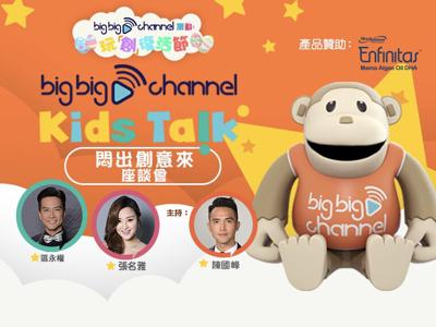 Big Big channel Kids Talk - 悶出創意來座談會