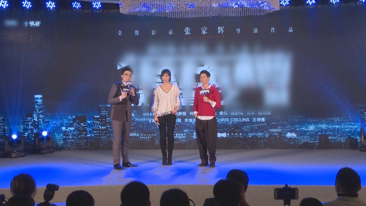 (國語)與徐靜蕾北京宣傳執導新片 張家輝自爆常於片場迷路