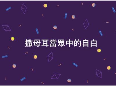 潘冠霖讀經:撒母耳記上2018-03-31