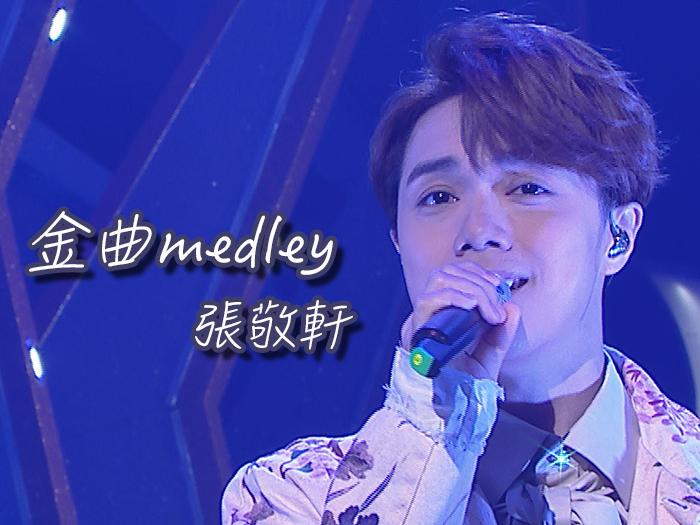 金曲medley-張敬軒