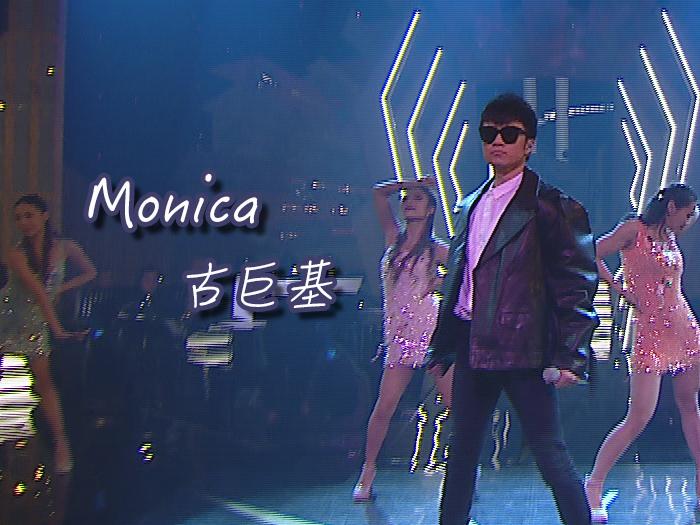 Monica-古巨基