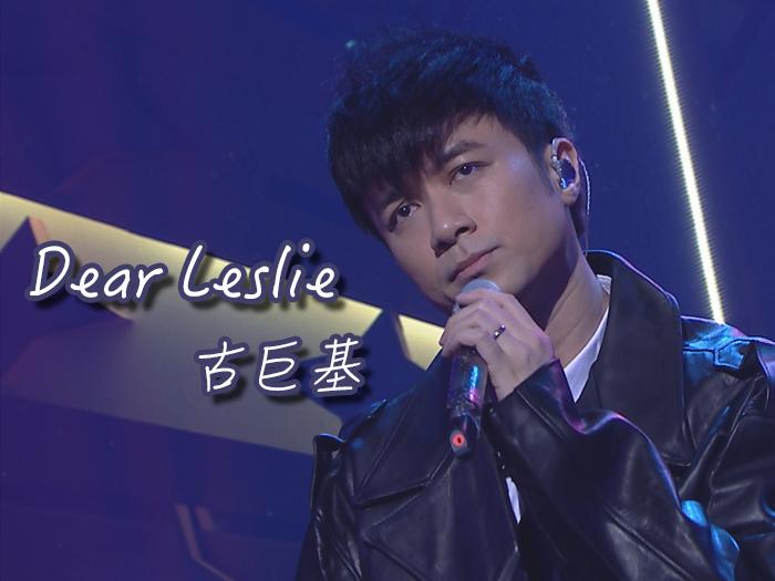 Dear Leslie-古巨基
