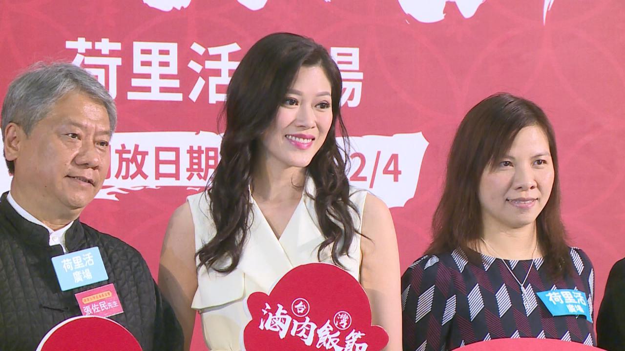 (國語)林淑敏出席台灣食品活動 大爆自己吃貨本色