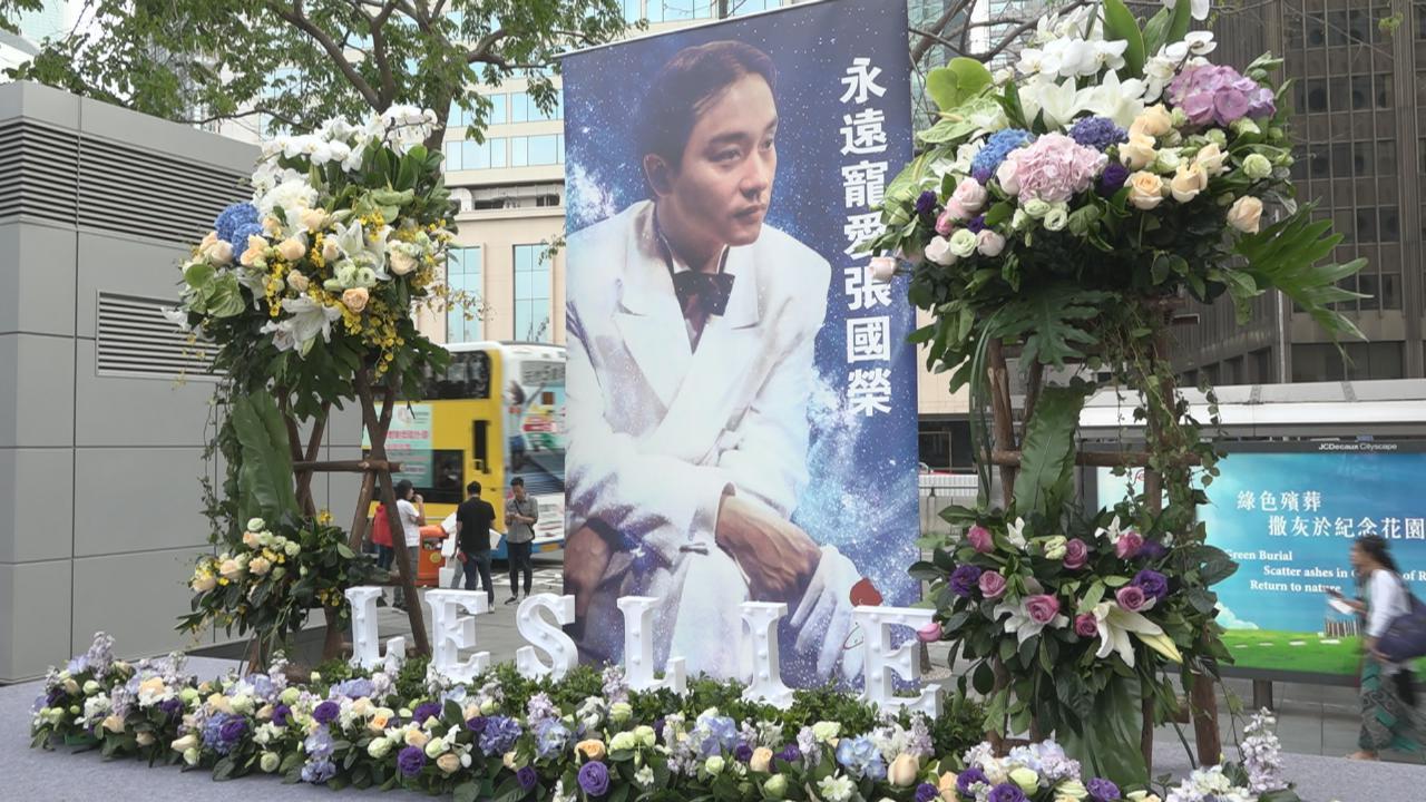 張國榮逝世15周年紀念活動 各地歌迷聚集酒店外致祭