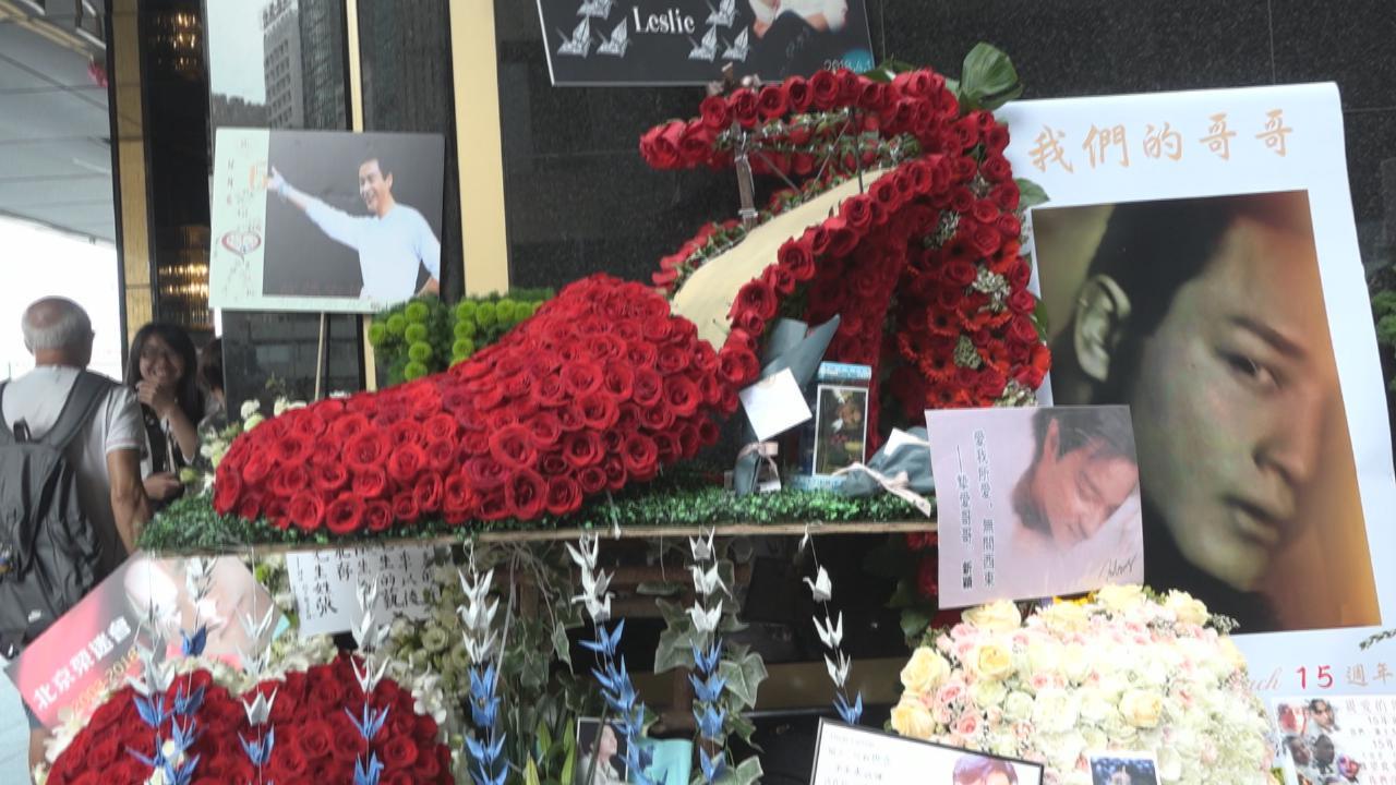 (國語)張國榮逝世15年紀念活動 各地歌迷聚集酒店外致祭